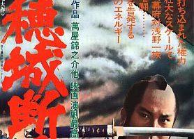 1978年東映作品 深作欣二監督の赤穂城断絶が悲しい