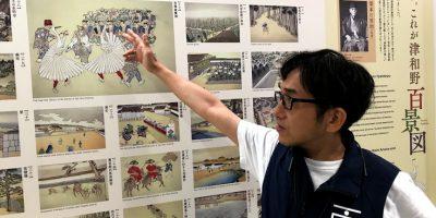 ご縁の国しまね 日本遺産センターで津和野町への理解を深めよう